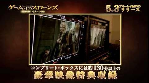 ブルーレイ&DVD『ゲーム・オブ・スローンズ 第五章:竜との舞踏』TVCM 5月3日リリース