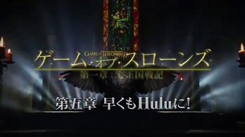 「ゲーム・オブ・スローンズ」第5章 早くもHuluに登場 15秒