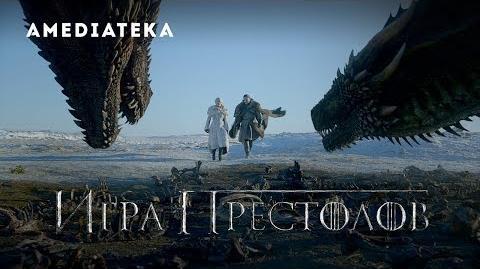 Игра престолов 8 сезон Официальный трейлер