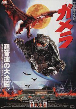 Gamera Theatrical Poster.jpg