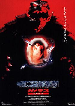 Affiche-gamera-3-la-revanche-d-iris-revenge-of-iris-1999-4.jpg