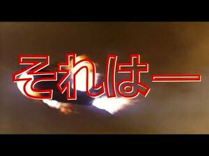 Gamera-_Guardian_of_the_Universe_-_Teaser_Trailer_(HD)