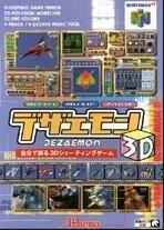 Box-Art-JP-Nintendo-64-Dezaemon 3D.jpg