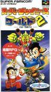 Box-Art-Super-Chinese-World-2-JP-SFC.jpg