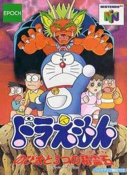 Box-Art-JP-Nintendo-64-Doraemon.jpg