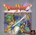 Front-Cover-Dragon-Quest-IV-Chapters-of-the-Chosen-JP-PS1-2.jpg
