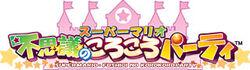 Super-Mario-Fushigi-no-Korokoro-Party-Logo.jpg