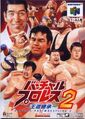 Box-Art-Virtual-Pro-Wrestling-2-JP-N64.jpg