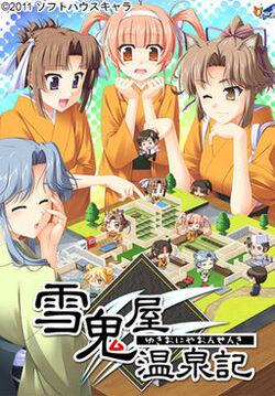 YukioniaOnsenkiTitle.jpg
