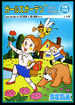 Box-Art-NA-Sega-SG-1000-Girl's-Garden.jpg