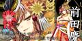 SengokuHime3-MaedaK.png