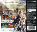 Rear-Cover-Final-Fantasy-IV-JP-DS.png
