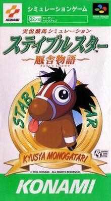 Box-Art-Jikkyou-Keiba-Simulation-Stable-Star-JP-N64.jpg