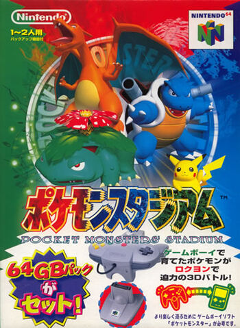 Front-Cover-Pocket-Monsters-Stadium-JP-N64.jpg