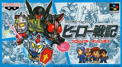 Box-Art-Hero-Senki-Project-Olympus-JP-SFC.jpg
