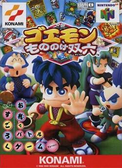 Box-Art-JP-Nintendo-64-Goemon-Mononoke-Sugoroku.png