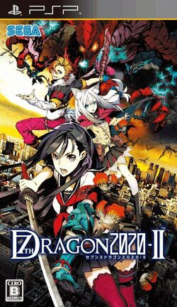 Front-Cover-7th-Dragon-2020-II-JP-PSP.jpg