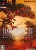 Front-Cover-Final-Fantasy-XII-International-Zodiac-Job-System-JP-PS2.png
