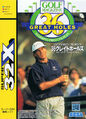 Front-Cover-36-Great-Holes-JP-32X.jpg