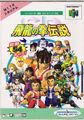 Box-Art-SD-Hiryu-no-Ken-Densetsu-JP-N64.jpg