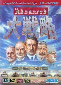 AdvancedDaisenryakuMD.jpg