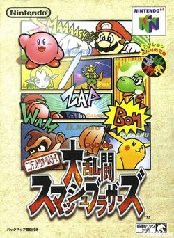 Box-Art-JP-Nintendo-64-Super-Smash-Bros.jpg