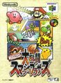 Box-Art-Super-Smash-Bros.-JP-N64.jpg
