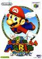 Box-Art-Super-Mario-64-JP-N64.jpg