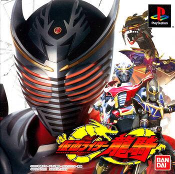 Front-Cover-Kamen-Ride-Ryuki-JP-PS1.jpg