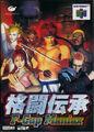 Box-Art-Kakutou-Denshou-F-Cup-Maniax-JP-N64.jpg
