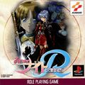 Front-Cover-Mitsumete-Knight-R-Daibouken-hen-JP-PS1.jpg