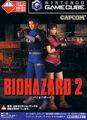 Front-Cover-Biohazard-2-JP-GC.jpg
