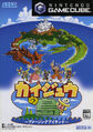 Front-Cover-Amazing-Island-JP-GC.jpg