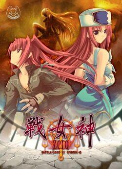 Battle Goddess Episode Zero.jpg