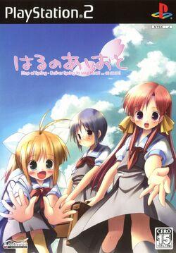 Front-Cover-Haru-no-Ashioto-JP-PS2.jpg