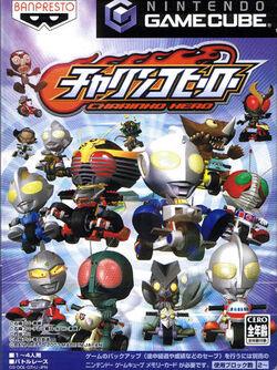 Box-Art-Charinko-Hero-JP-GC.jpg