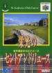 Box-Art-JP-Nintendo-64-Eiko-no-Saint-Andrews.png