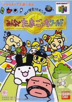 Tamagotchi64.jpg