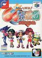Box-Art-Kira-tto-Kaiketsu-64-Tanteidan-JP-N64.png