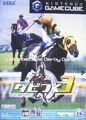 Front-Cover-Derby-Tsuku-3-Derby-Uma-o-Tsukurou-JP-GC.jpg