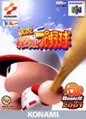 Box-Art-Jikkyō-Powerful-Pro Yakyū-Basic-ban-2001-JP-N64.png