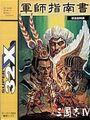 Box-Art-Romance-of-the-Three-Kingdoms-IV-Wall-of-Fire-JP-32X.jpg