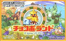 Front-Cover-Chocobo-Land-A-Game-of-Dice-JP-GBA.jpg