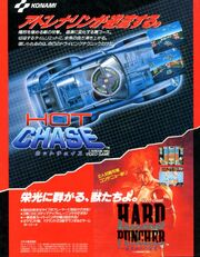 Hot Chase jap arcade flyer.jpg