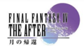 Logo-Final-Fantasy-IV-the-After-Years-Return-of-the-Moon-JP.png