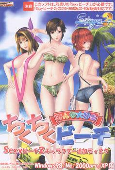 Sexy Beach 2 Chiku Chiku Beach cover.jpg