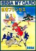 Box-Art-Sega-SG-1000-Ninja-Princess.png