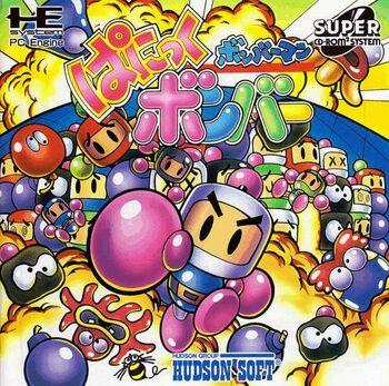 BombermanPanicBomber frontcover.jpg