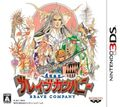 Box-Art-Yuugen-Gaisha-Brave-Company-JP-3DS.jpg
