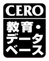 CERO-Educational.png
